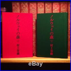 Norwegian Wood, Haruki Murakami. Signed First Japanese Edition, 1st Printing