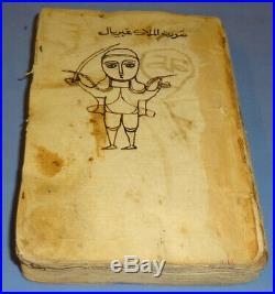 Rare Coptic Manuscript Disputation 1381 Ad