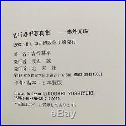 SIGNED Yoshiyuki Kohei Sekigai Kousen 1992 First Edition The Park PB